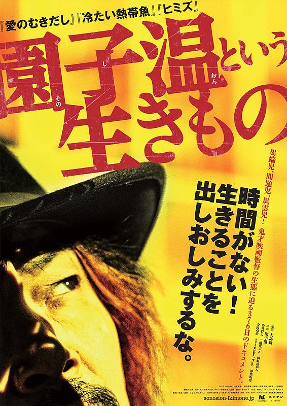 「園子温という生きもの」のポスター/チラシ/フライヤー