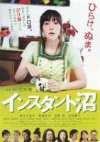 「インスタント沼」のポスター/チラシ/フライヤー