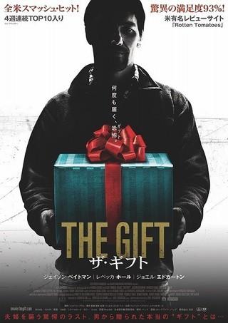「ザ・ギフト」のポスター/チラシ/フライヤー