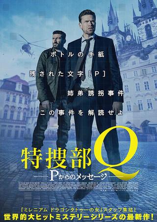 「特捜部Q Pからのメッセージ」のポスター/チラシ/フライヤー