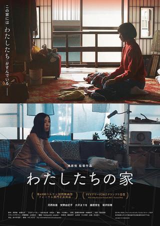 「わたしたちの家」のポスター/チラシ/フライヤー
