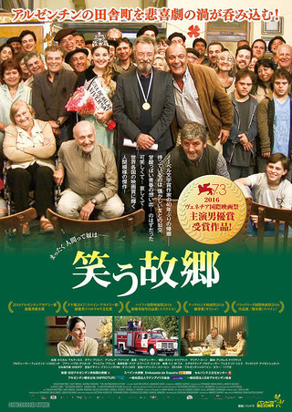 「笑う故郷」のポスター/チラシ/フライヤー