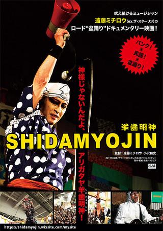 「SHIDAMYOJIN」のポスター/チラシ/フライヤー