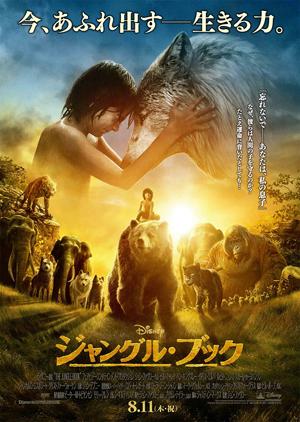 「ジャングル・ブック」のポスター/チラシ/フライヤー