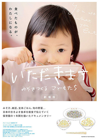 「いただきます みそをつくる子どもたち」のポスター/チラシ/フライヤー