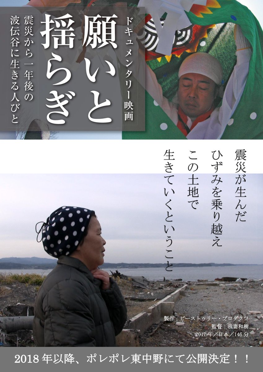 「願いと揺らぎ」のポスター/チラシ/フライヤー