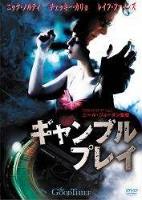 「ギャンブル・プレイ」のポスター/チラシ/フライヤー
