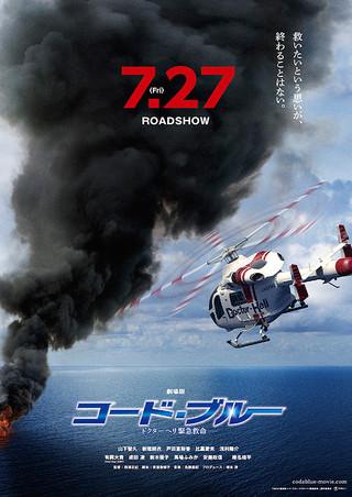 「劇場版コード・ブルー ドクターヘリ緊急救命」のポスター/チラシ/フライヤー