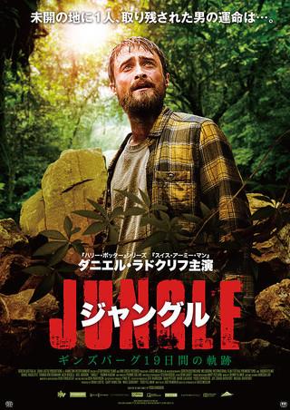 「ジャングル ギンズバーグ19日間の軌跡」のポスター/チラシ/フライヤー