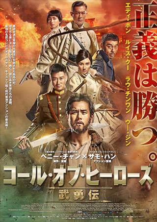 「コール・オブ・ヒーローズ 武勇伝」のポスター/チラシ/フライヤー