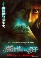 「魔法使いの弟子」のポスター/チラシ/フライヤー