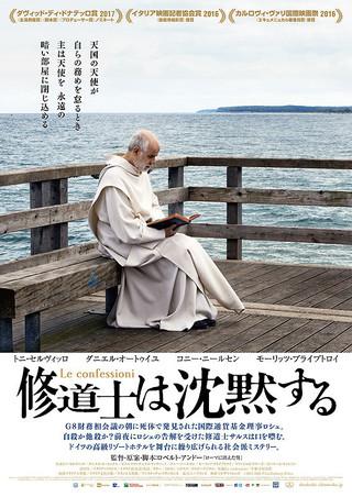 「修道士は沈黙する」のポスター/チラシ/フライヤー