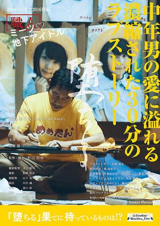 「堕ちる」のポスター/チラシ/フライヤー