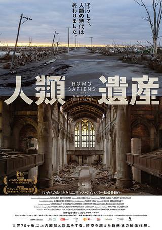 「人類遺産」のポスター/チラシ/フライヤー