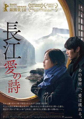 「長江 愛の詩」のポスター/チラシ/フライヤー