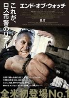 「エンド・オブ・ウォッチ」のポスター/チラシ/フライヤー