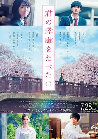 「君の膵臓をたべたい」のポスター/チラシ/フライヤー