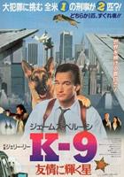 「K-9 友情に輝く星」のポスター/チラシ/フライヤー
