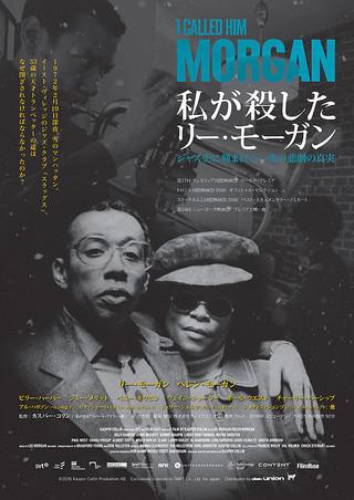 「私が殺したリー・モーガン ジャズ史に刻まれた一夜の悲劇の真実」のポスター/チラシ/フライヤー