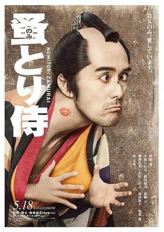 「のみとり侍」のポスター/チラシ/フライヤー