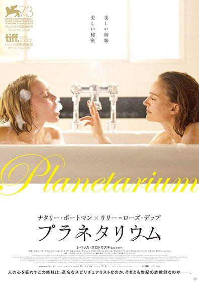 「プラネタリウム」のポスター/チラシ/フライヤー