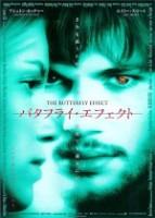 「バタフライ・エフェクト」のポスター/チラシ/フライヤー