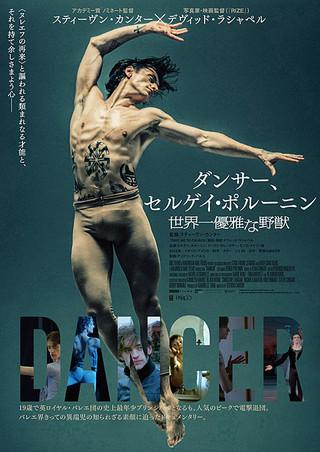 「ダンサー、セルゲイ・ポルーニン 世界一優雅な野獣」のポスター/チラシ/フライヤー