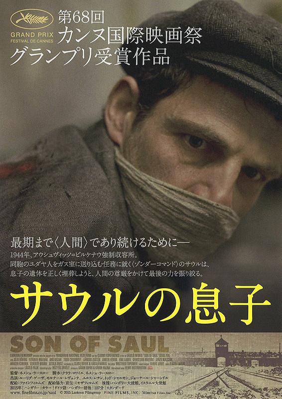 「サウルの息子」のポスター/チラシ/フライヤー