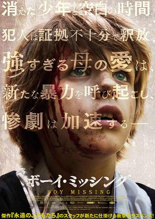 「ボーイ・ミッシング」のポスター/チラシ/フライヤー