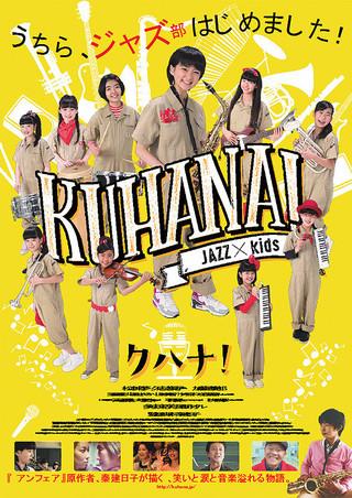 「クハナ!」のポスター/チラシ/フライヤー