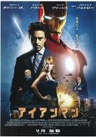 「アイアンマン」のポスター/チラシ/フライヤー