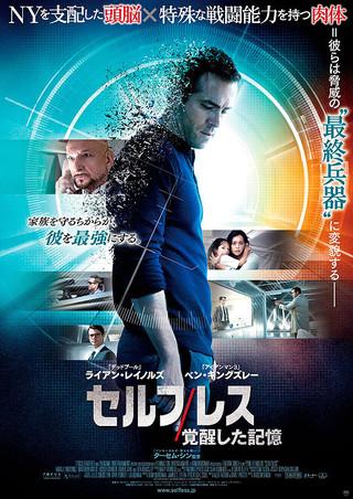 「セルフレス 覚醒した記憶」のポスター/チラシ/フライヤー