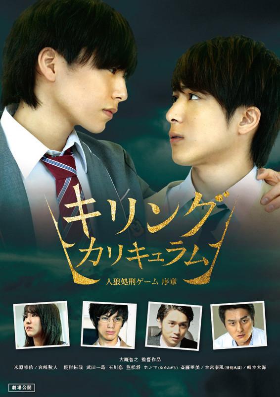 「キリング・カリキュラム 人狼処刑ゲーム 序章」のポスター/チラシ/フライヤー