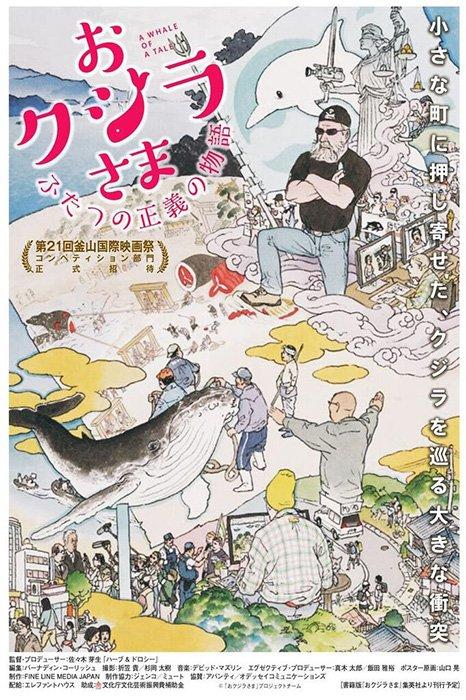 「おクジラさま ふたつの正義の物語」のポスター/チラシ/フライヤー