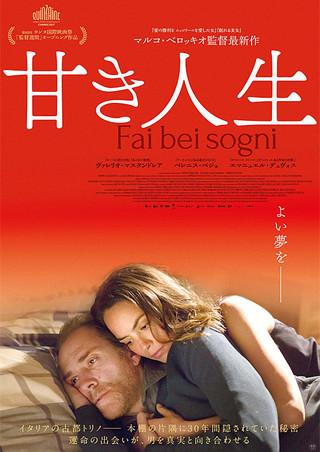 「甘き人生」のポスター/チラシ/フライヤー