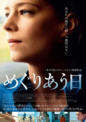 「めぐりあう日」のポスター/チラシ/フライヤー