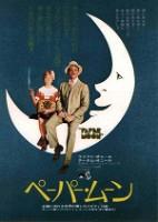 「ペーパー・ムーン」のポスター/チラシ/フライヤー