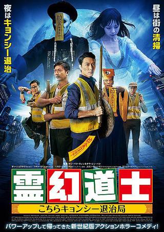 「霊幻道士 こちらキョンシー退治局」のポスター/チラシ/フライヤー
