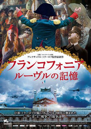 「フランコフォニア ルーヴルの記憶」のポスター/チラシ/フライヤー