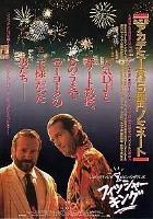 「フィッシャー・キング」のポスター/チラシ/フライヤー