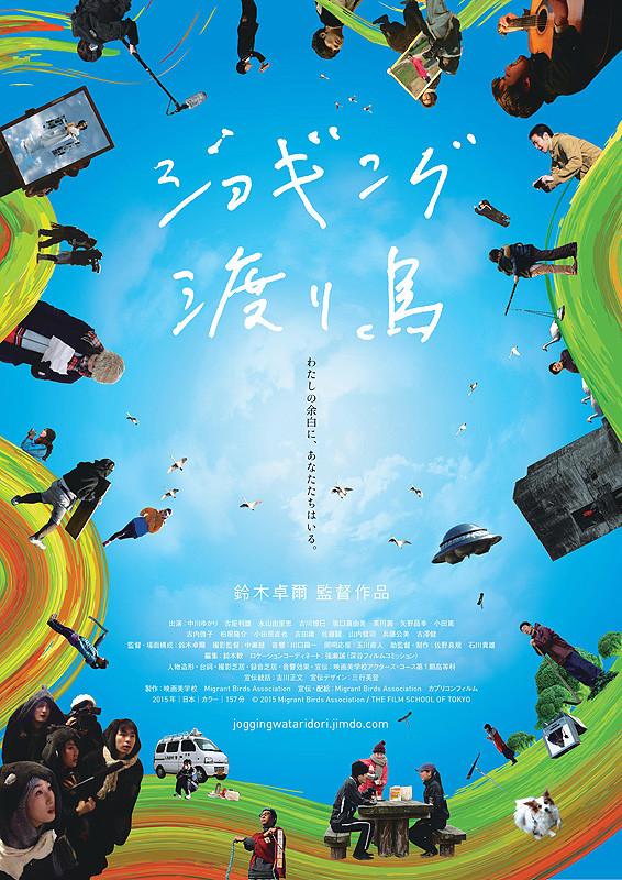 「ジョギング渡り鳥」のポスター/チラシ/フライヤー