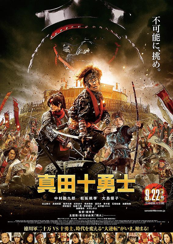 「真田十勇士」のポスター/チラシ/フライヤー