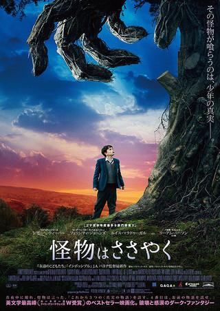 「怪物はささやく」のポスター/チラシ/フライヤー
