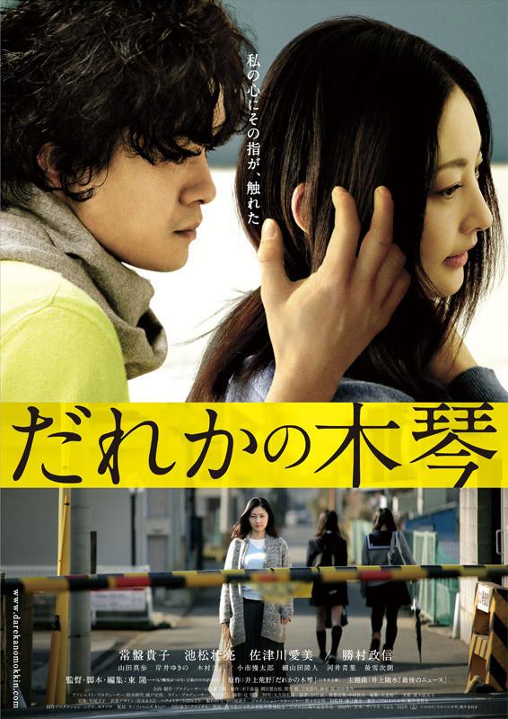 「だれかの木琴」のポスター/チラシ/フライヤー