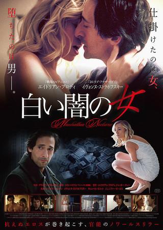 「白い闇の女」のポスター/チラシ/フライヤー