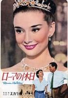 「ローマの休日」のポスター/チラシ/フライヤー