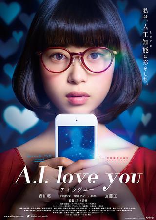 「A.I. love you」のポスター/チラシ/フライヤー