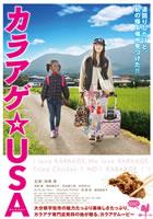 「カラアゲ★USA」のポスター/チラシ/フライヤー