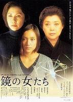 「鏡の女たち」のポスター/チラシ/フライヤー