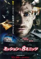 「ミッション:8ミニッツ」のポスター/チラシ/フライヤー
